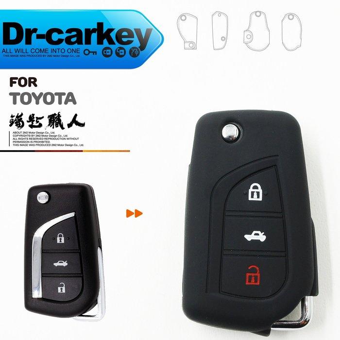 【鑰匙職人】TOYOTA ALTIS CAMRY CHR C-HR 豐田汽車 折疊鑰匙 矽膠保護套 矽膠套 果凍套