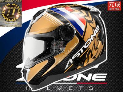 『元成安全帽』ASTONE安全帽 全罩式 GT-1000F(AC10)十週年-金 碳纖維/雙鏡片/贈好禮~法國時尚品牌