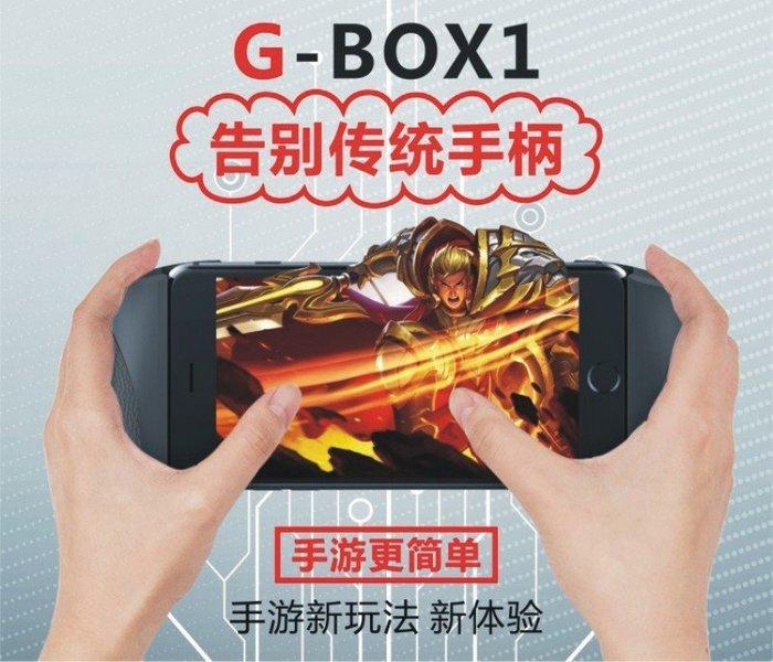 G-BOX1 遊戲手把充電器 王者榮耀 遊戲手把 握把 把手 充電寶 行動電源 支架