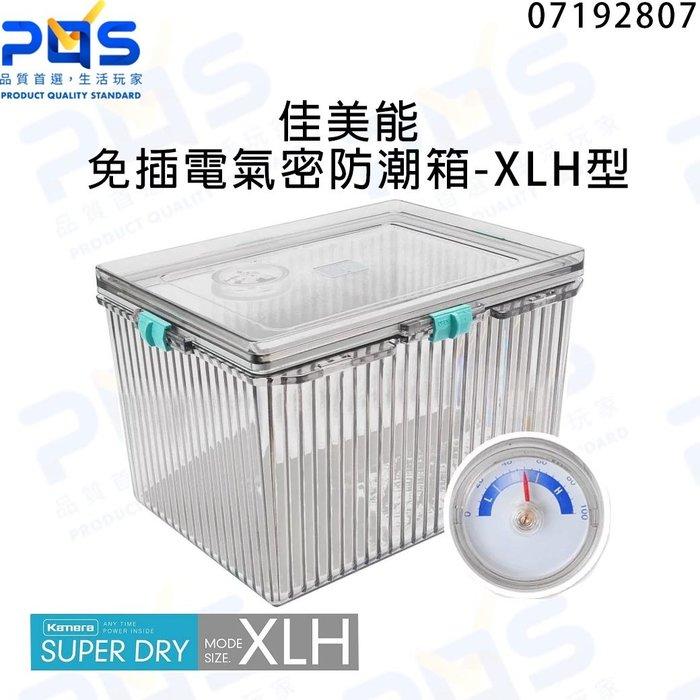 佳美能 Kamera 免插電氣密防潮箱-XLH型(附濕度計) 收納箱 防塵箱 台南PQS