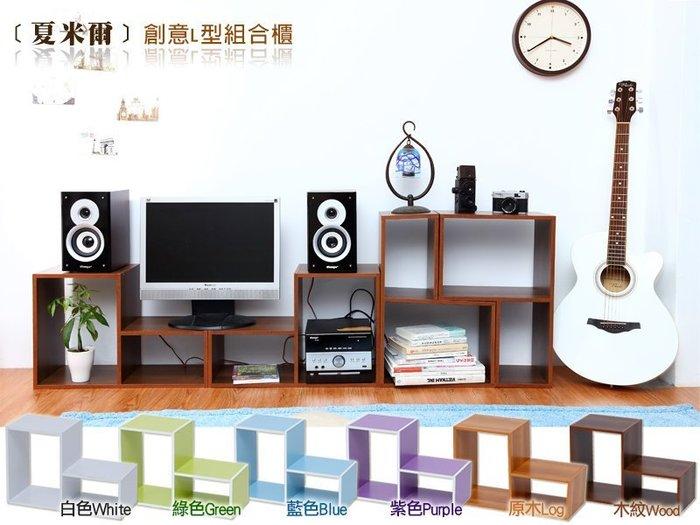 【班尼斯國際名床】~日本熱賣【夏米爾】創意L型櫃/收納櫃/展示櫃/收納架/書架/雜誌櫃/置物櫃《一組4入-同色》