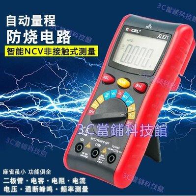 含稅 數位萬用表 高精度多功能帶電容測試 全自動便攜式電工家用萬能表 電表 #YB139