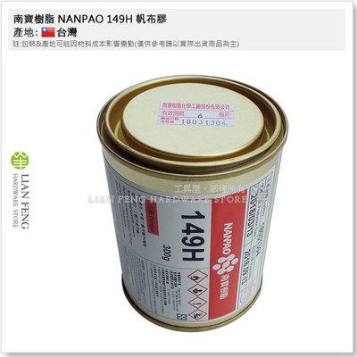 【工具屋】*含稅* 南寶樹脂 NANPAO 149H 帆布膠 黏著 300g 強力膠  雨帆  黏著劑 台灣製