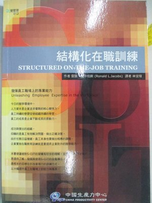 【書寶二手書T1/財經企管_FVW】結構化在職訓練_雷諾.傑卡伯斯