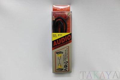 【新登場】AXE 1.5米 耳機孔輸出 轉 AV端子(跟筆一樣的粗) 3.5mm轉RCA (聲音)訊號線~(台灣製作)~