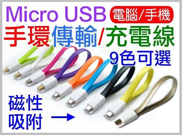 【傻瓜批發】水滴型Micro USB 手環傳輸線 充電線 磁環吸附 彩色麵條 扁線 平板電腦 手機 三星 htc 小米