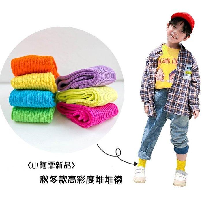 【小阿霏】兒童秋冬款堆堆襪 15色女童男童高彩度精梳棉短襪子 中小童中大童尺碼 PA275