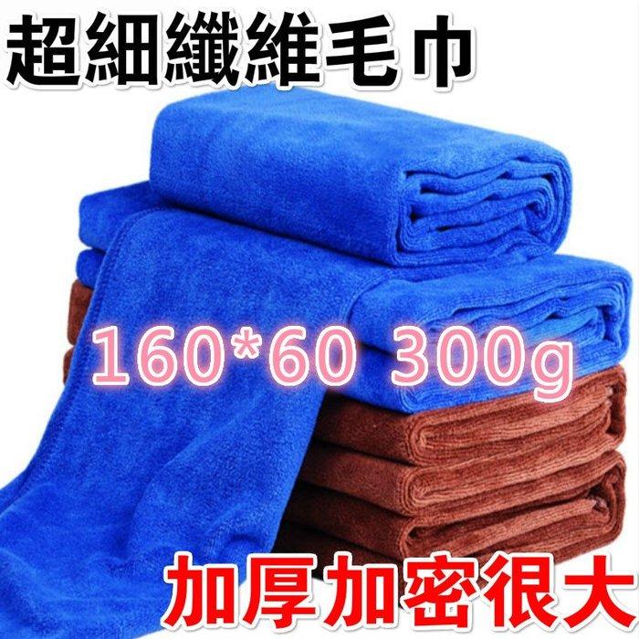 現貨 [160*60] 超大 加厚 超細纖維洗車毛巾 吸水巾 擦車巾 開纖魔布 洗車布 擦車布 鹿皮巾 纖維布 浴巾
