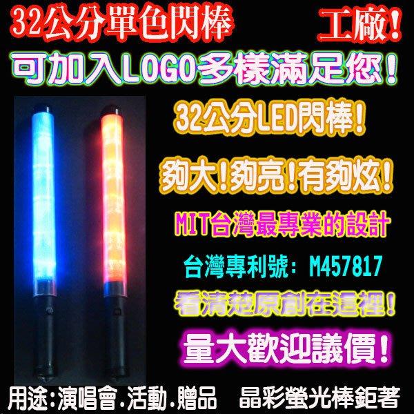 32公分單色閃棒 LED螢光棒 發光棒 夜光棒 光棒 閃棒 亮光棒 應援棒 演唱會棒 晶彩螢光棒