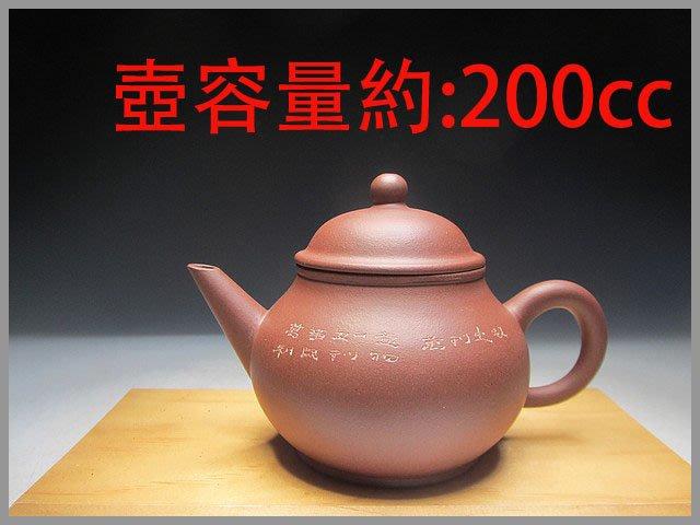 《滿口壺言》B845早期線瓢壺萬事如意【洪英、中國宜興】單孔出水、約200cc、有七天鑑賞期!