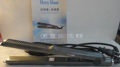 便宜生活館【美髮器材】 專業級-美如夢Merry Moon JF-18B加長型特小板離子夾(送護髮)