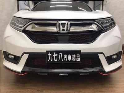 九七八汽車精品 本田 HONDA CRV5 RF 烤漆版 空力套件 台灣製造 密合度優 CRV-5 5代 !
