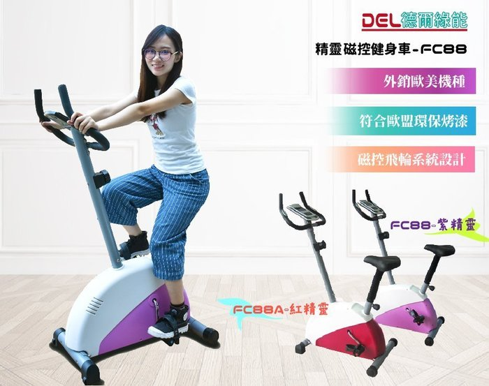 德爾健康綠能 FC88 FC88A 豪華磁控健身車 室內健身車 健身車 運動好幫手 健身器材 可愛登場 倒數計時