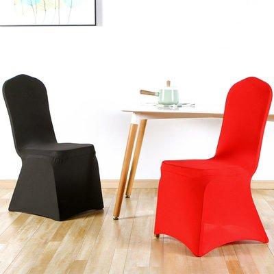 家用彈力連體通用座椅套酒店現代餐桌椅子套歐式布藝全包凳子套罩