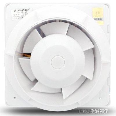 ☜男神閣☞通風扇 小排氣扇4寸小型抽風機迷你型室內排風扇抽氣扇換氣扇衛生間