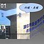 《買就送小刮板》 隔熱紙 遮光 隱密性 窗戶貼膜 防爆膜 西曬東曬最佳選擇 (客製化)