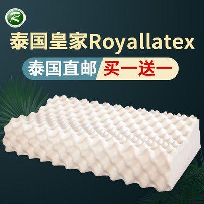 溜溜Royal latex泰國皇家乳膠枕頭原裝進口天然橡膠保椎枕芯一對