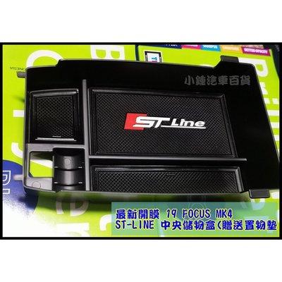【現貨】 Focus Mk4 / KUGA ST Line【加厚款】中央扶手盒 不會擋住USB 分格收納 中央置物盒 【愛 軒】