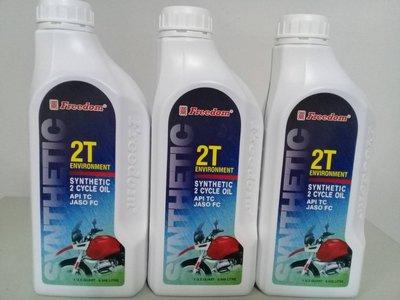 飛登Freedom機車機油二行程機油2T(美國製)