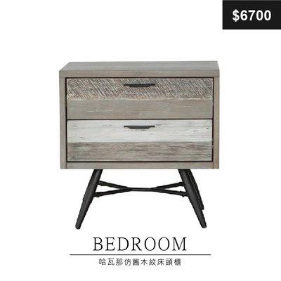 【祐成傢俱】B02  哈瓦那仿舊木紋床頭櫃