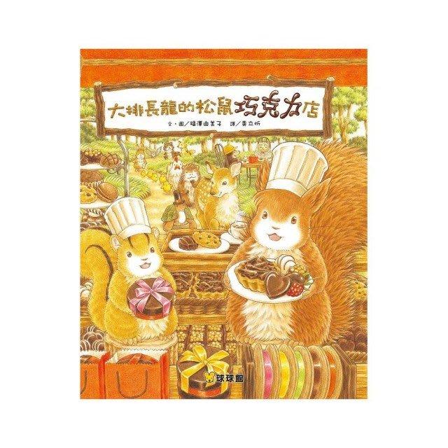 【大衛】球球館   大排長龍的貓頭鷹餐廳+松鼠巧克力店