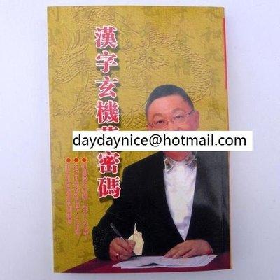 漢字玄機藏密碼 香港版 李居明