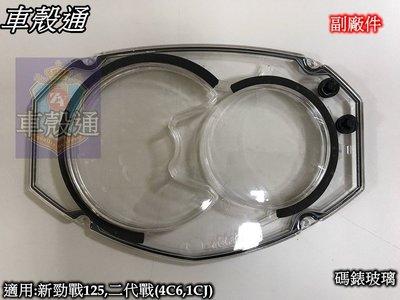 [車殼通]適用:新勁戰125,二代戰(4C6,1CJ)碼錶玻璃,儀表板透明上蓋,碼表蓋$250,,副廠件