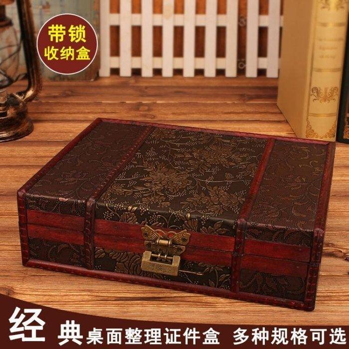 歐式創意復古盒子帶鎖密碼收納盒首飾證件木質儲物箱辦公桌密碼盒 卡布奇诺HM