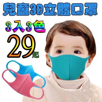 明星同款 立體設計 抗菌 可水洗 透氣口罩 韓國口罩 小孩口罩 兒童口罩 防霧氣口罩 日本pitta mask(3枚入) 新北市