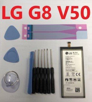附10件組工具 電池膠 背蓋膠 LG G8 V50 V50S 電池 全新 BL-T42 現貨