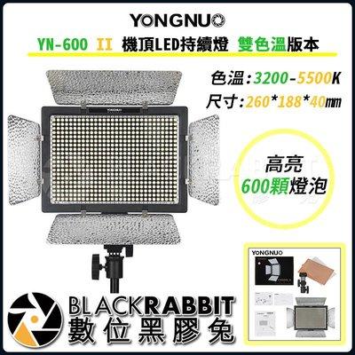 數位黑膠兔【 永諾 YN-600 II...