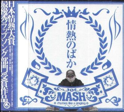 八八 - MASH - 情熱のばか - 日版 - NEW