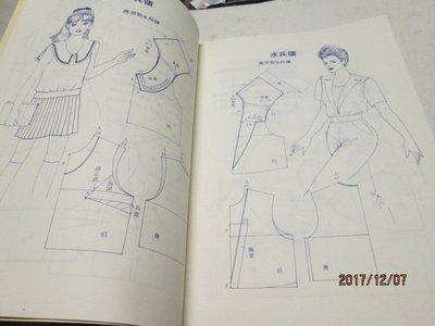 洋裁專書 民國76年 愛麗領子的研究 縫紉全書 大本圖文