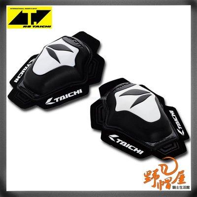 三重《野帽屋》日本 RS TAICHI 太極 NXV014 滑塊 可拆式 滑行塊 魔鬼氈 卡普 NXV 014。黑