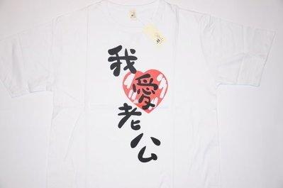【Mr.17】我愛老公 I love my husband 出國旅遊 留學送禮 情侶裝 中文 kuso搞笑台灣字T-shirt 短袖