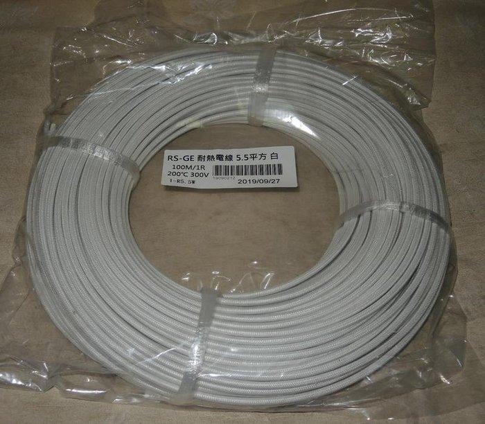 5.5平方 10AWG 玻璃絲編織耐熱線 耐溫線(1ps:5米)