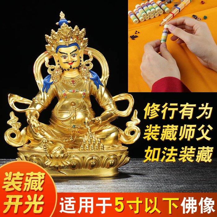 聚吉小屋 #佛教用品藏傳密宗佛像寶瓶佛塔裝藏開光供養定制圣物裝藏 5寸以下