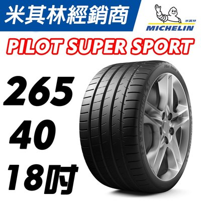 CS車宮車業 米其林 Pilot Super Sport PSS 265/40/18 MICHELIN 米其林輪胎