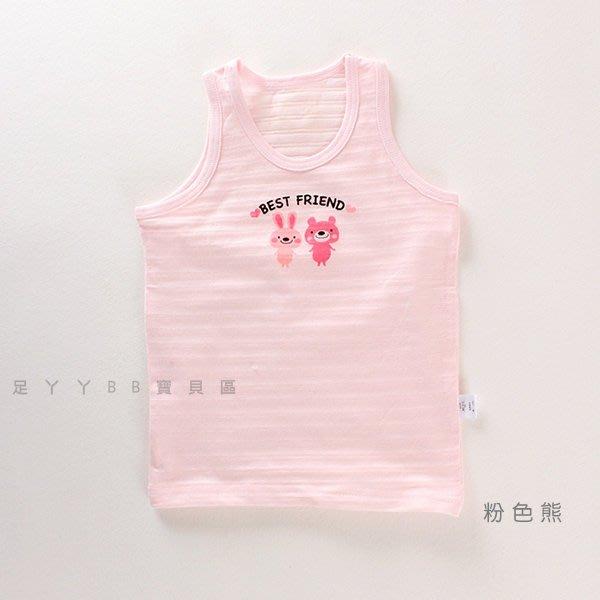【足丫丫BB寶貝區】超薄竹節棉涼爽 男女寶寶 背心-粉色熊 純色款