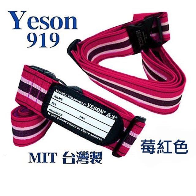 加賀皮件 Yeson 永生 彈性 行李綁帶 束帶 可寫名字 919 全長220cm
