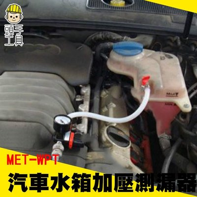 《頭手工具》汽車水箱加壓測漏器 冷卻工具檢測儀 測漏儀 水箱儀系統測試 汽車儀系統測試