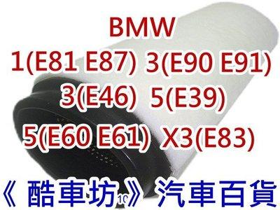 《酷車坊》原廠正廠型 空氣濾芯【BMW E90 E91 318d 320d E60 E61 520d】另冷氣濾網 機油芯