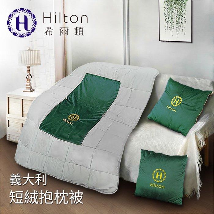 【Hilton希爾頓】VIP貴賓系列義大利短絨抱枕被/深綠(B0845-G)