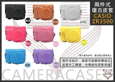 【數位小熊】FOR CASIO ZR3500 復古皮套 兩件式 可拆 相機皮套 加贈 同色背帶