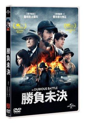 合友唱片 面交 自取 勝負未決 In Dubious Battle DVD
