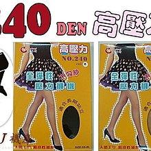 J-5-2 240丹尼加壓絲襪【大J襪庫】240Den彈力壓力絲襪-健康褲襪-縮腹提臀半透膚-褲叉透氣-女生黑膚色台灣製