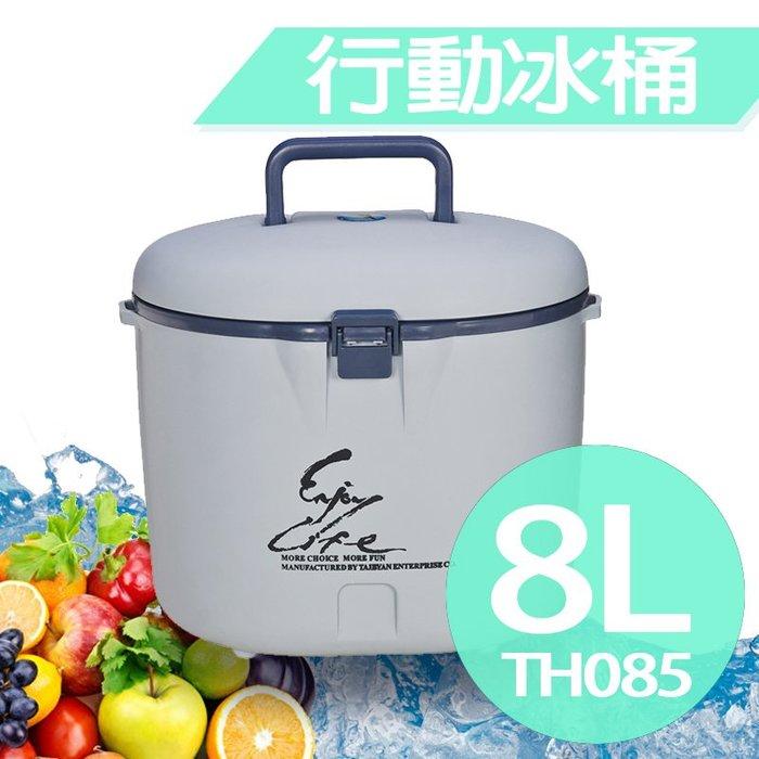 (免運費) TH-085 8休閒冰箱 冰桶 冰寶 行動冰箱 保冷箱 保冰箱 保冷 保冰 釣魚 休閒冰箱