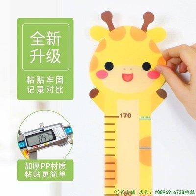 兒童身高貼寶寶卡通測量儀貼紙量身高尺墻貼畫幼兒園墻面裝飾布置貼紙墻貼hj2428424