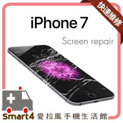 【愛拉風】PTT 推薦 台中蘋果手機快速維修 可刷卡分期  iPhone7 螢幕玻璃破裂 更換螢幕玻璃 免留機30分