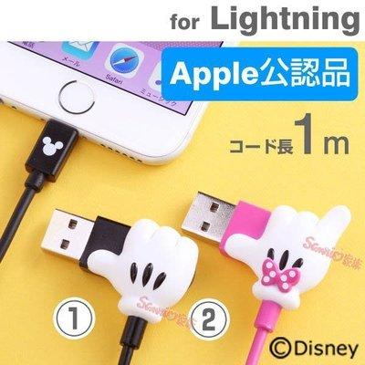 《東京家族》日本 迪士尼 米奇/米妮 愛的小手 i phone 5/6 充電線 傳輸線 Lightning Cable
